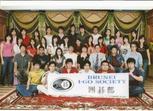 Brunei Igo Society 2006