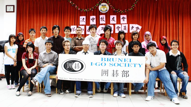 Brunei Igo Society 2008