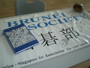 Brunei Igo Society Banner