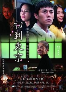 初到东京 (Film, 2012)