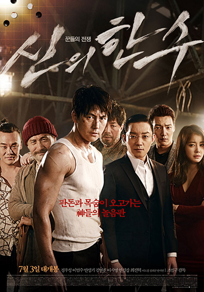 신의 한 수 (Film, 2014)