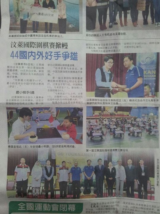 See-Hwa Daily